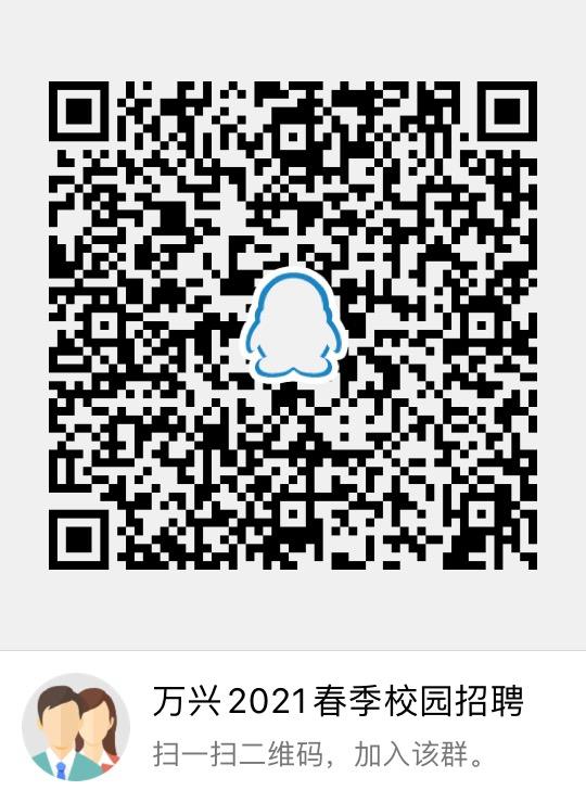 万兴2021春季校招QQ群.jpg