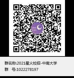 2021星火校招-中南大学群聊二维码.png