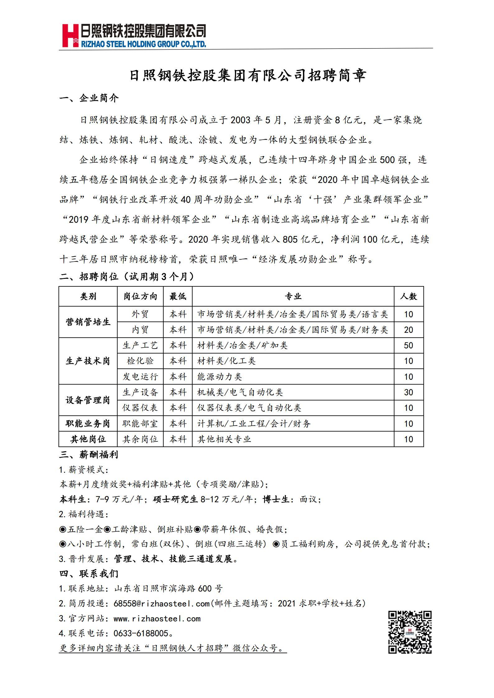 日照钢铁控股集团有限公司招聘简章(本科校园招聘) _2021.3.1jpg_Page1.jpg