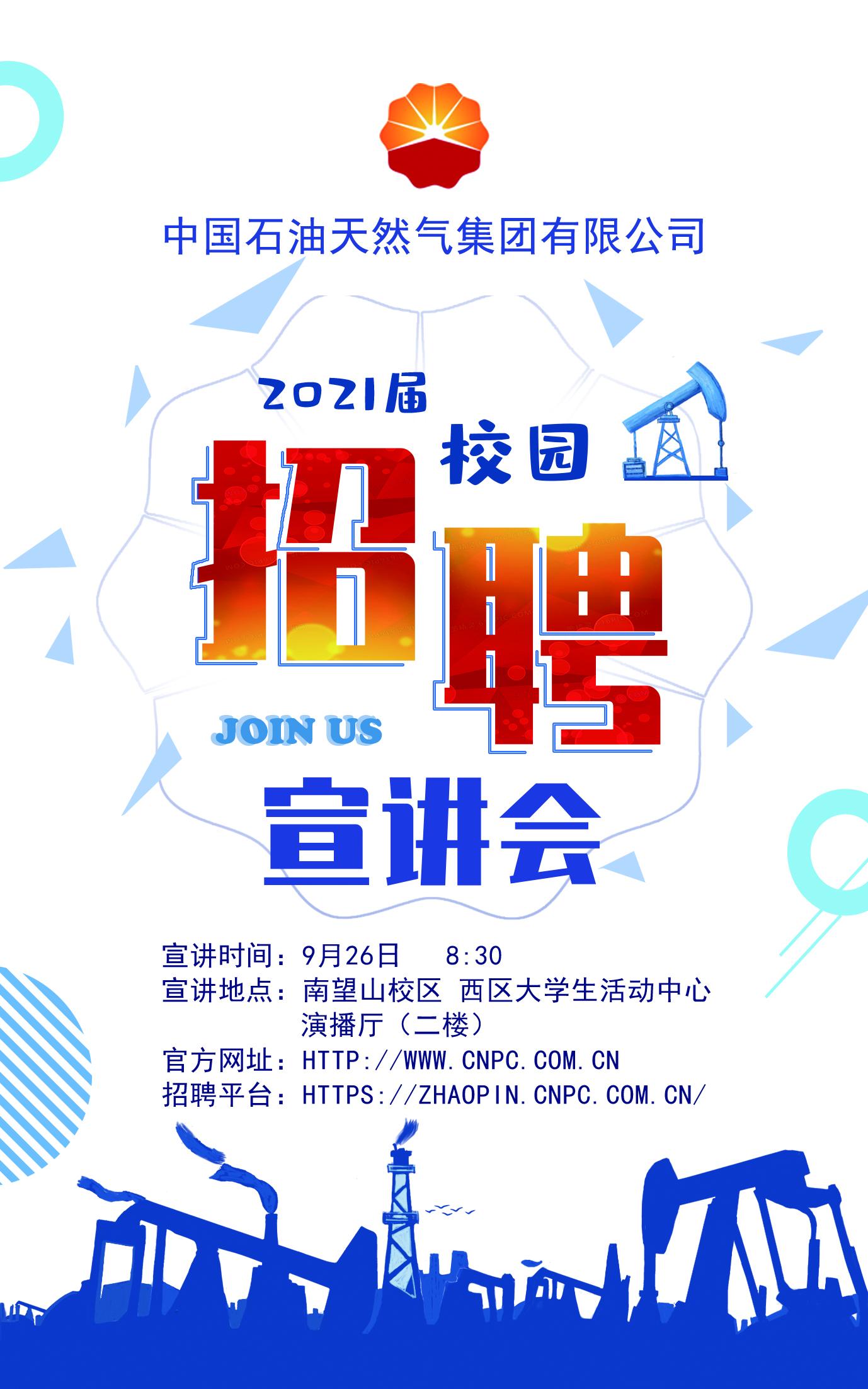 1西线:中国地质大学(武汉)(1) (2).jpg