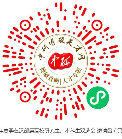 求职-2021年春季在汉部属高校研究生、本科生双选会 邀请函(第二十三届).png