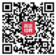 高途课堂招聘微信公众号.png
