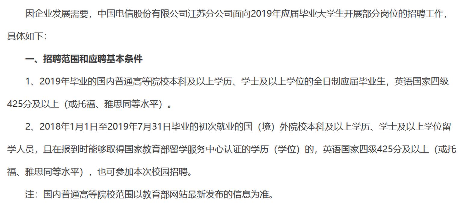 中国电信网上大学网_中国电信股份有限公司校园招聘-江南大学宣讲会-海投网