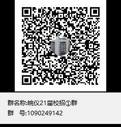 皖仪21届校招①群群聊二维码.png