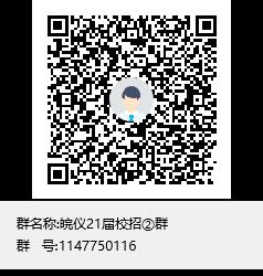 皖仪21届校招②群群聊二维码.png