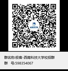 极客-西南科技大学校招群群聊二维码.png