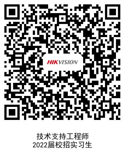 技术支持工程师-2022届校招实习生.png
