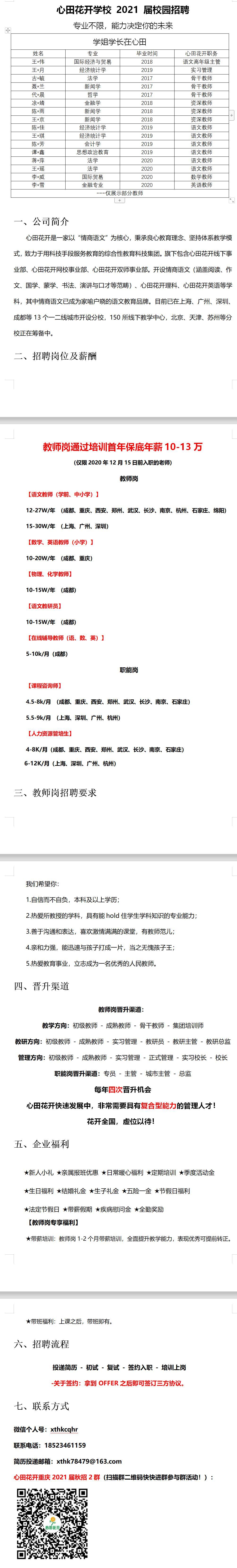 招聘简章(西南政法大学).jpg