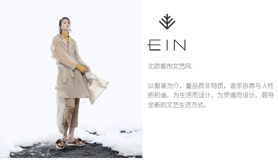 EIN品牌介绍图.png