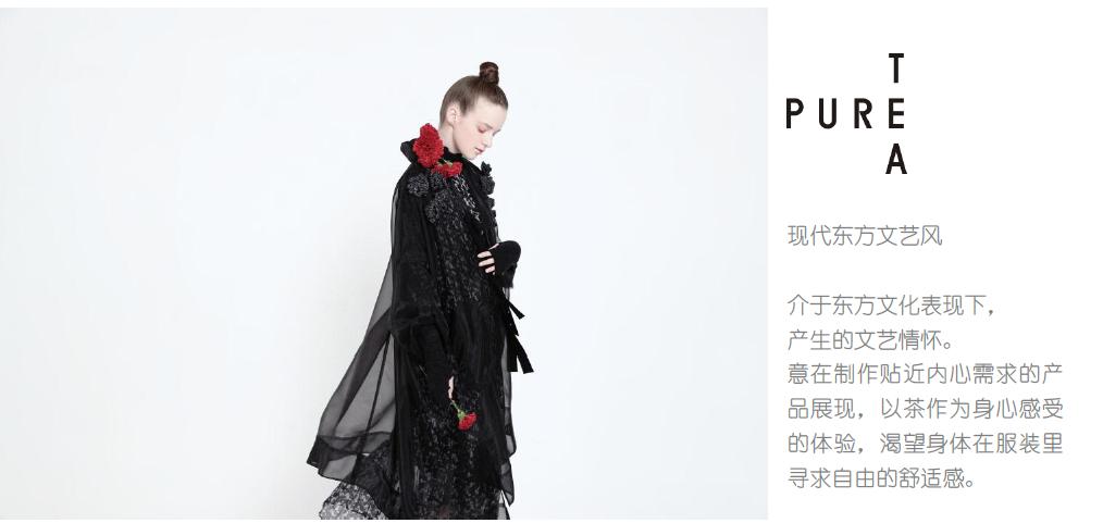 pure tea品牌介绍图.png