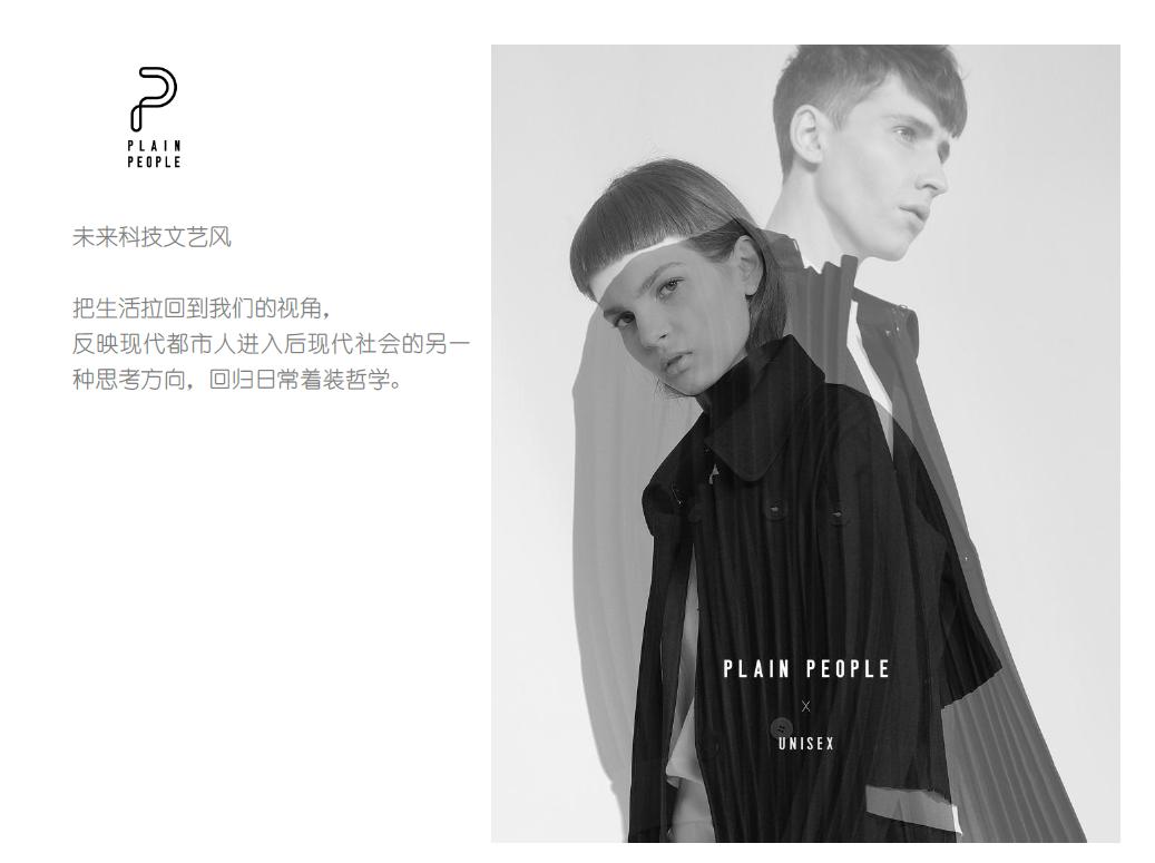 plain people品牌介绍图.png