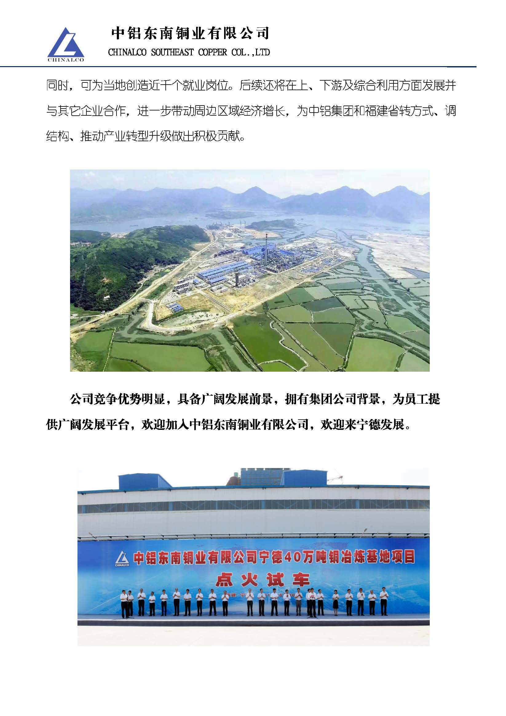 中铝东南铜业2018年秋季高校招聘计划_页面_2.jpg