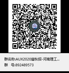 AUX2020届秋招-河南理工大学群聊二维码.png