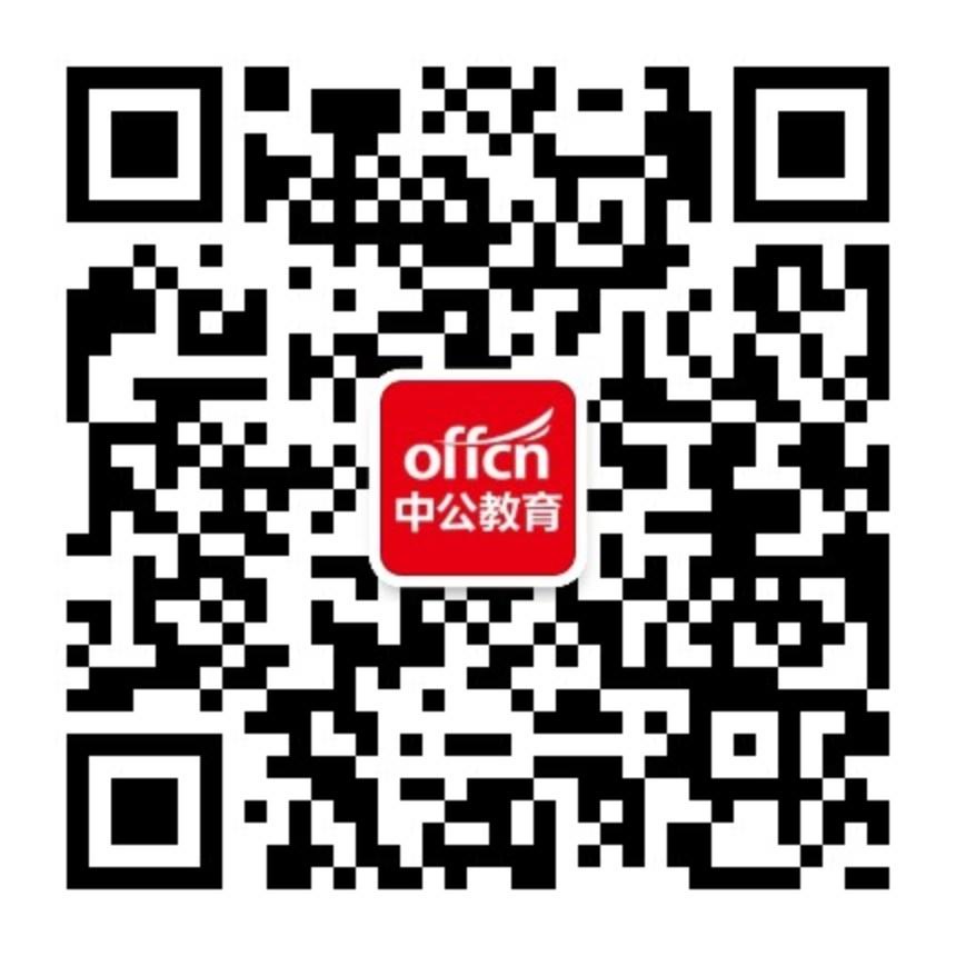 江西中公教育招聘微信公众号吗.jpg