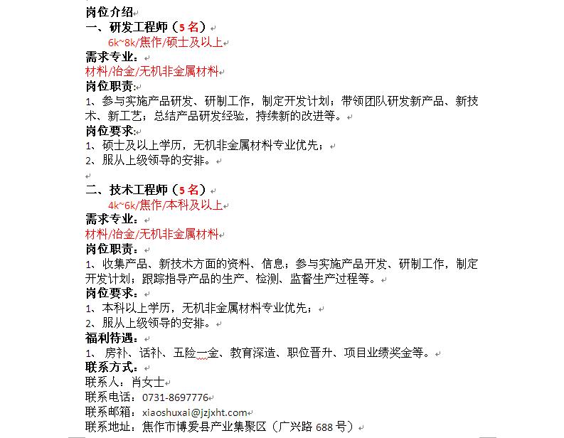 岗位介绍.png