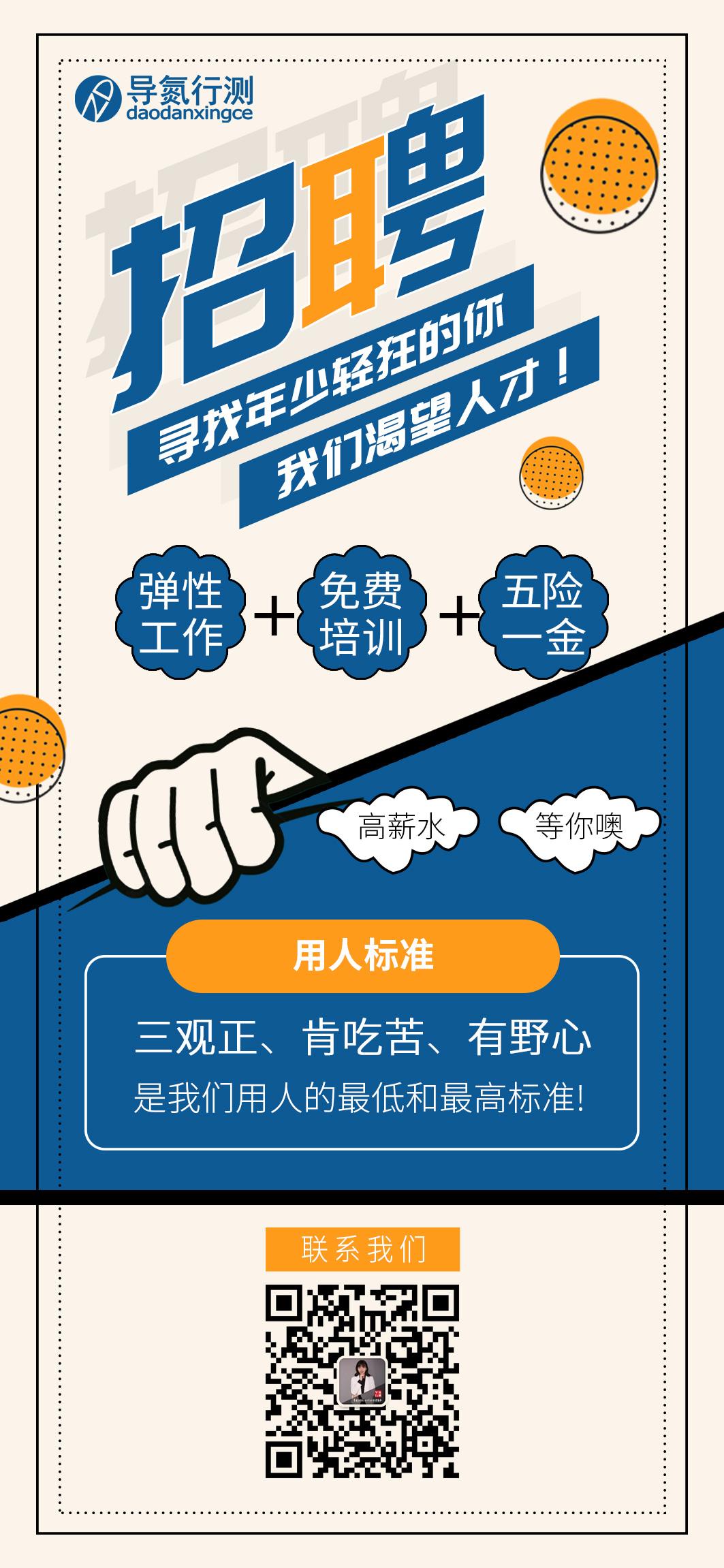 招聘长图首屏13.jpg