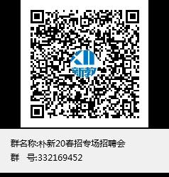 朴新20春招专场招聘会群聊二维码.png