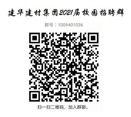 校招QQ群.png