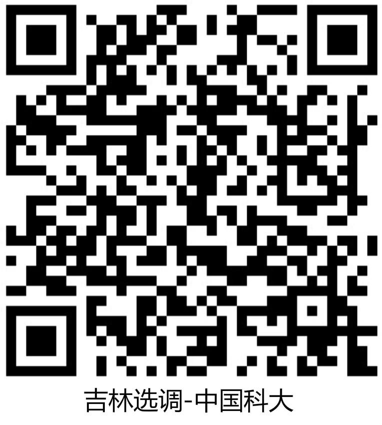 吉林选调-中国科大.jpg