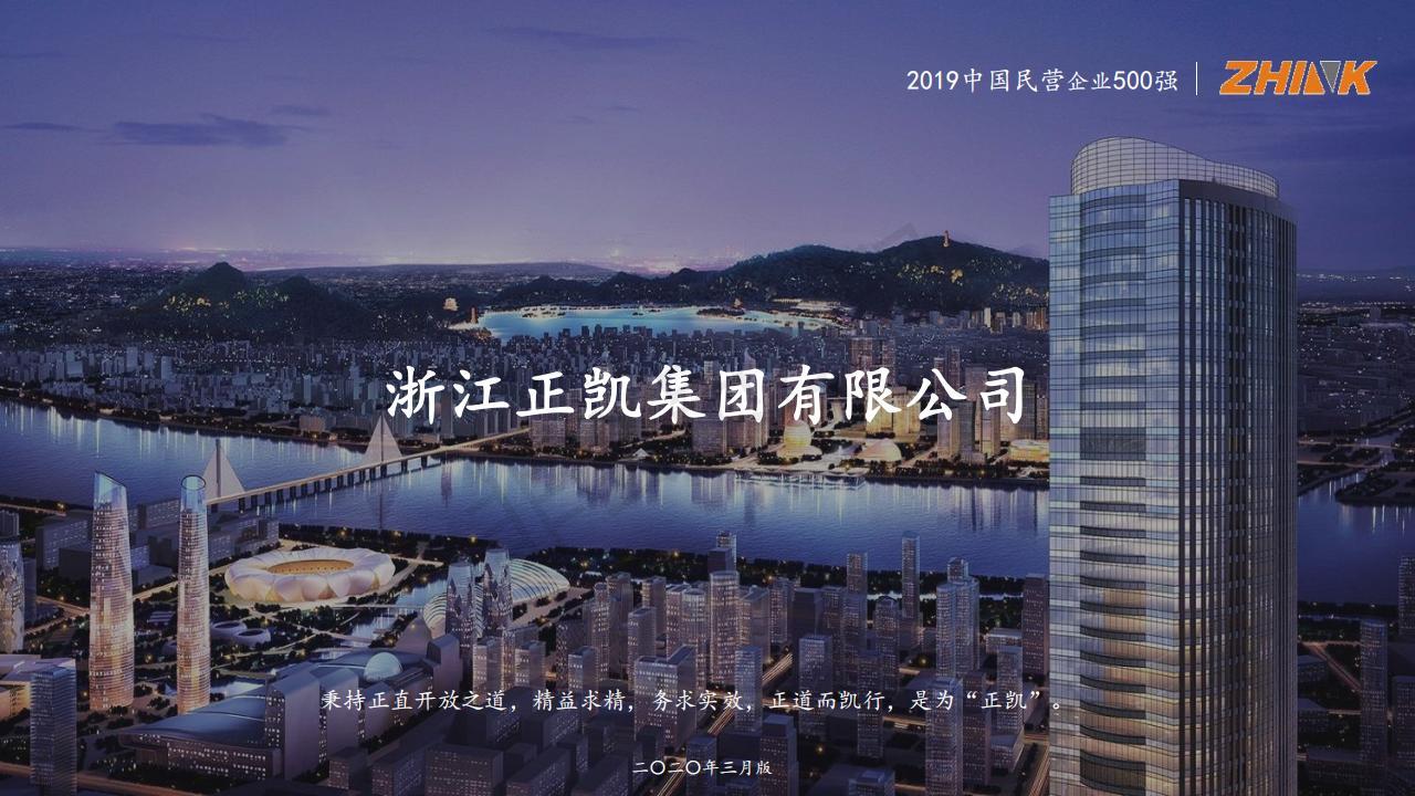 正凯集团简介2020_00.jpg