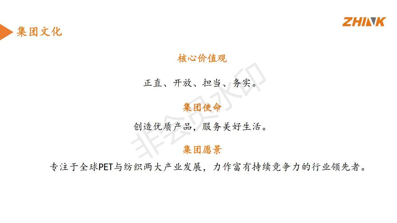 正凯集团简介2020_02.jpg