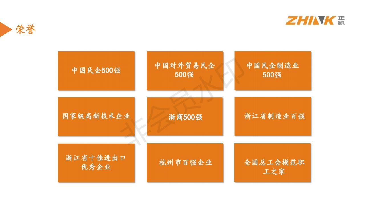 正凯集团简介2020_04.jpg
