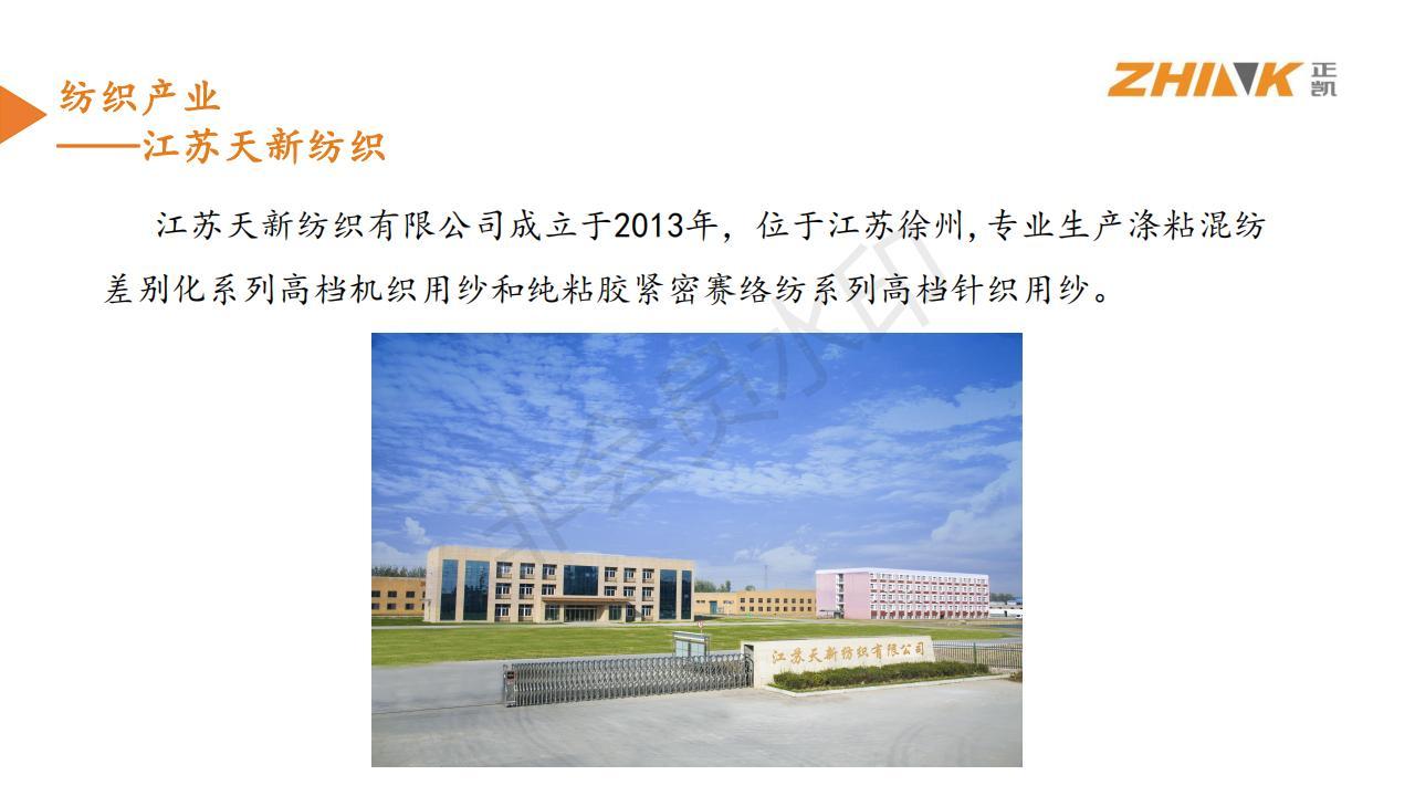 正凯集团简介2020_11.jpg