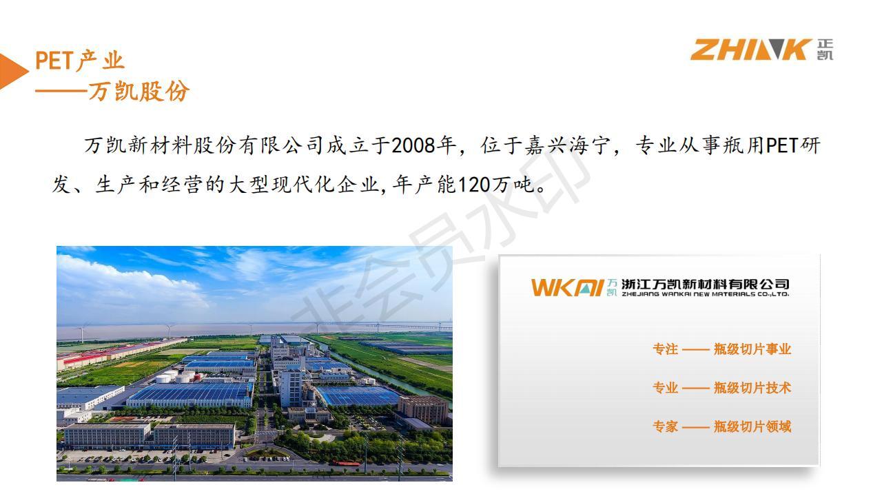正凯集团简介2020_13.jpg