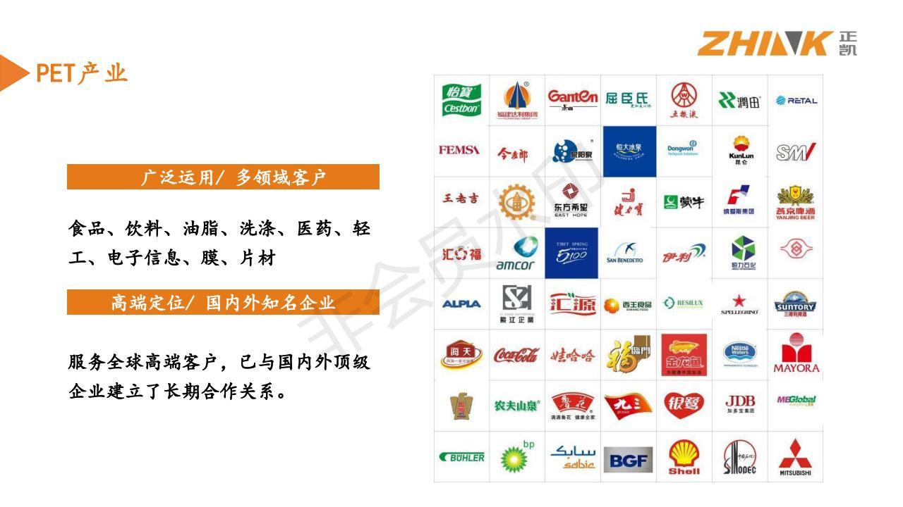 正凯集团简介2020_16.jpg