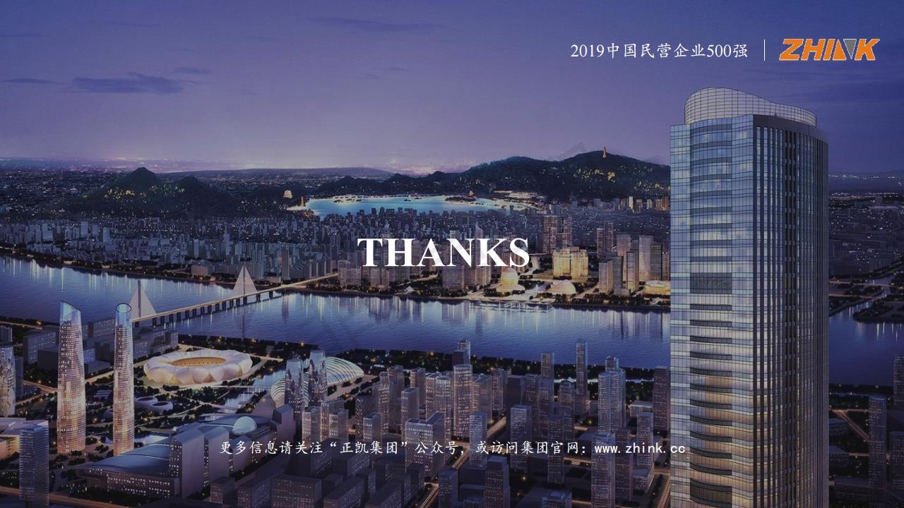 正凯集团简介2020_20.jpg