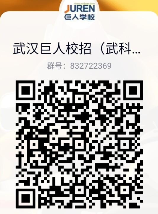 武科大QQ群.jpg