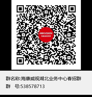海康威视湖北业务中心春招群群聊二维码.png