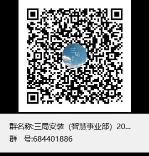 三局安装(智慧事业部)2022校招交流群群聊二维码.png