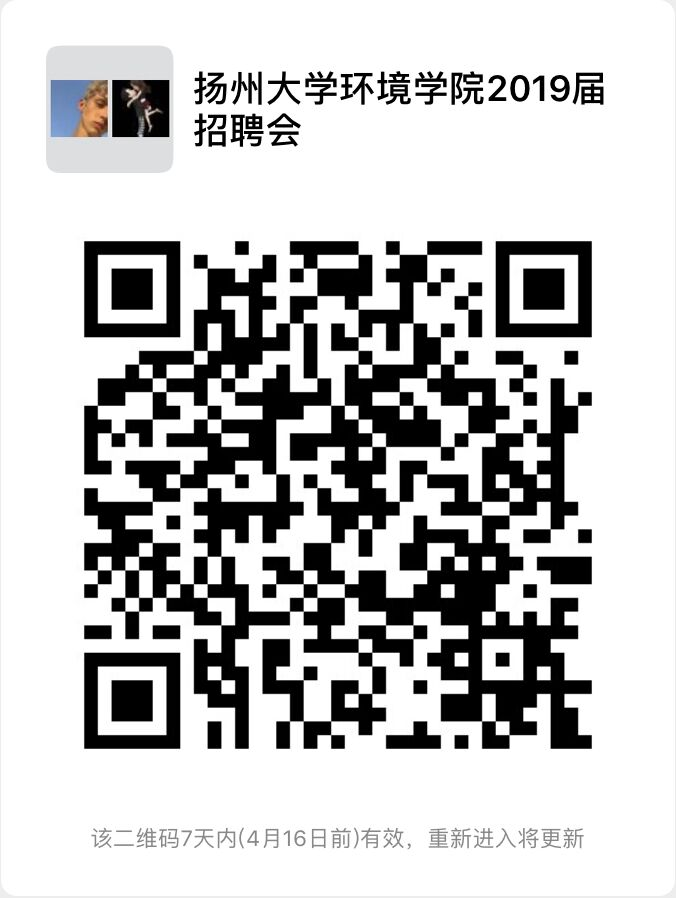 扬州大学环境学院2019届招聘会.jpg