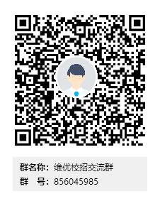 维优校招交流群群二维码.png
